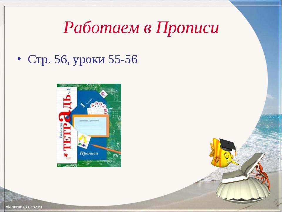 Работаем в Прописи Стр. 56, уроки 55-56
