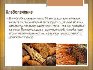 Хлебопечение В хлебе обнаруживают около 70 вкусовых и ароматических веществ.