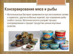 Консервирование мяса и рыбы Молочнокислые бактерии применяются при изготовлен