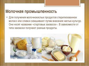 Молочная промышленность Для получения молочнокислых продуктов стерилизованное