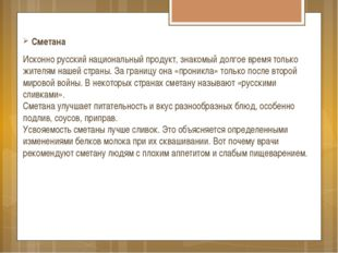 Сметана Исконно русский национальный продукт, знакомый долгое время только жи