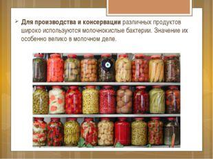 Для производства и консервации различных продуктов широко используются молочн