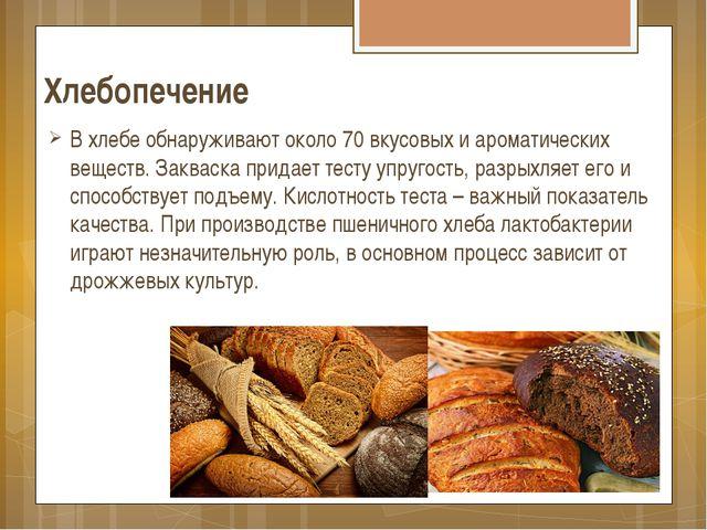 Хлебопечение В хлебе обнаруживают около 70 вкусовых и ароматических веществ....