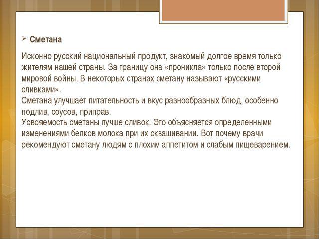 Сметана Исконно русский национальный продукт, знакомый долгое время только жи...