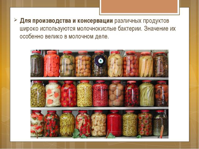 Для производства и консервации различных продуктов широко используются молочн...