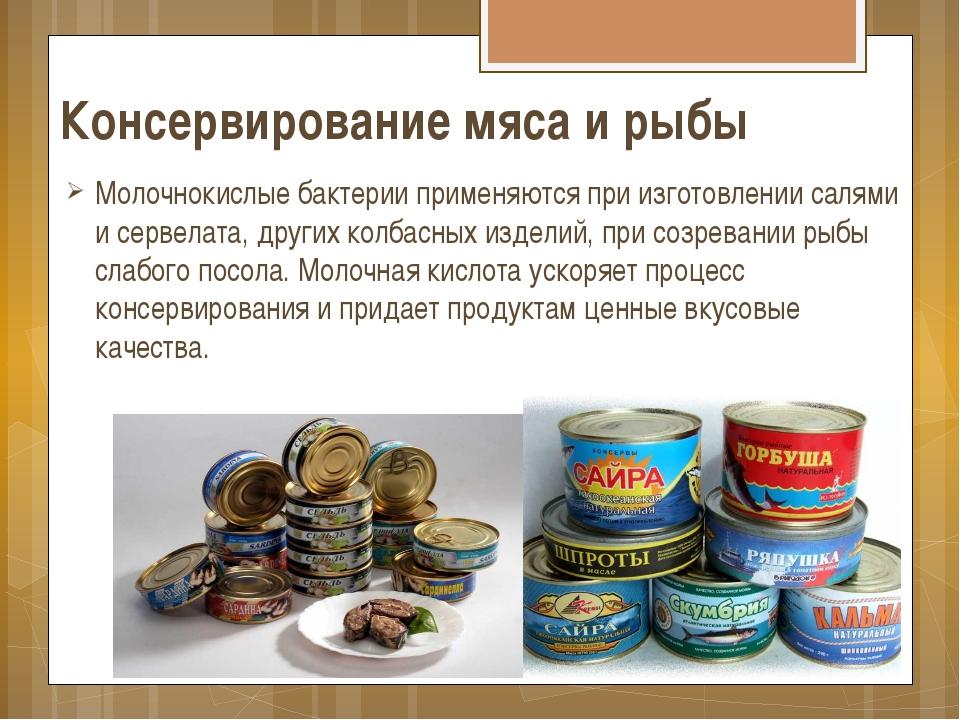 Консервирование мяса и рыбы Молочнокислые бактерии применяются при изготовлен...