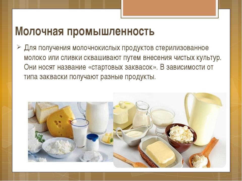 Молочная промышленность Для получения молочнокислых продуктов стерилизованное...
