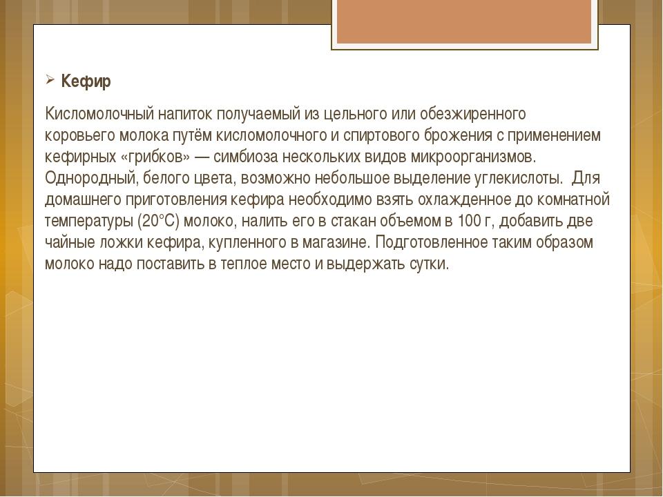 Кефир Кисломолочный напиток получаемый из цельного или обезжиренного коровьег...
