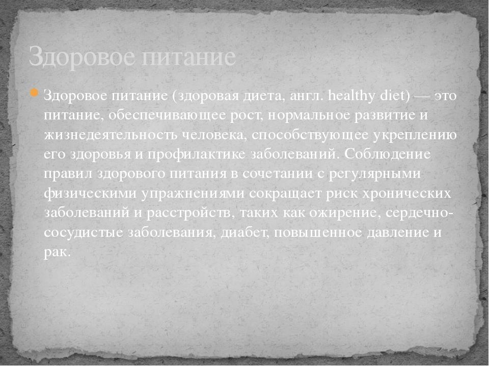 Здоровое питание (здоровая диета, англ. healthy diet) — это питание, обеспечи...