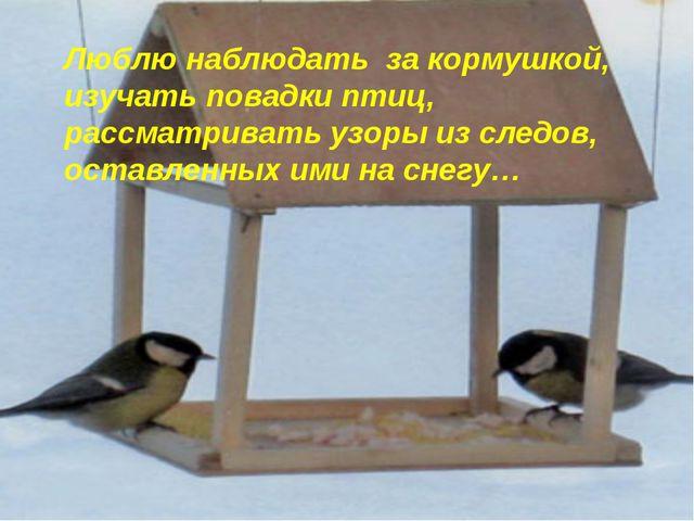 Люблю наблюдать за кормушкой, изучать повадки птиц, рассматривать узоры из сл...