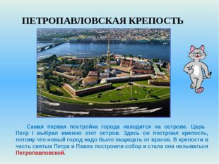 Крепость заложили в день святых Петра и Павла – 27 мая 1703 года. Этот день
