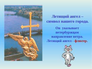 Как называется остров, где находиться Петропавловская крепость, поможет подс