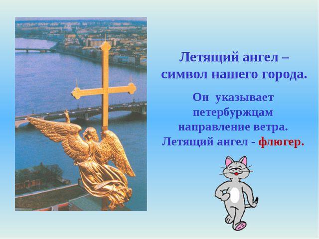 Как называется остров, где находиться Петропавловская крепость, поможет подс...