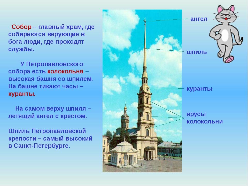Летящий ангел – символ нашего города. Он указывает петербуржцам направление...