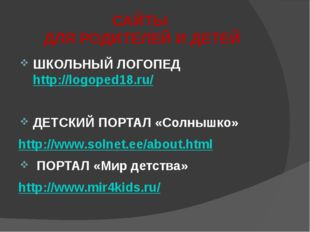 САЙТЫ ДЛЯ РОДИТЕЛЕЙ И ДЕТЕЙ ШКОЛЬНЫЙ ЛОГОПЕД http://logoped18.ru/ ДЕТСКИЙ ПОР