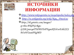 ИСТОЧНИКИ ИНФОРМАЦИИ http://www.vokrugsveta.ru/encyclopedia/index.php?title=%
