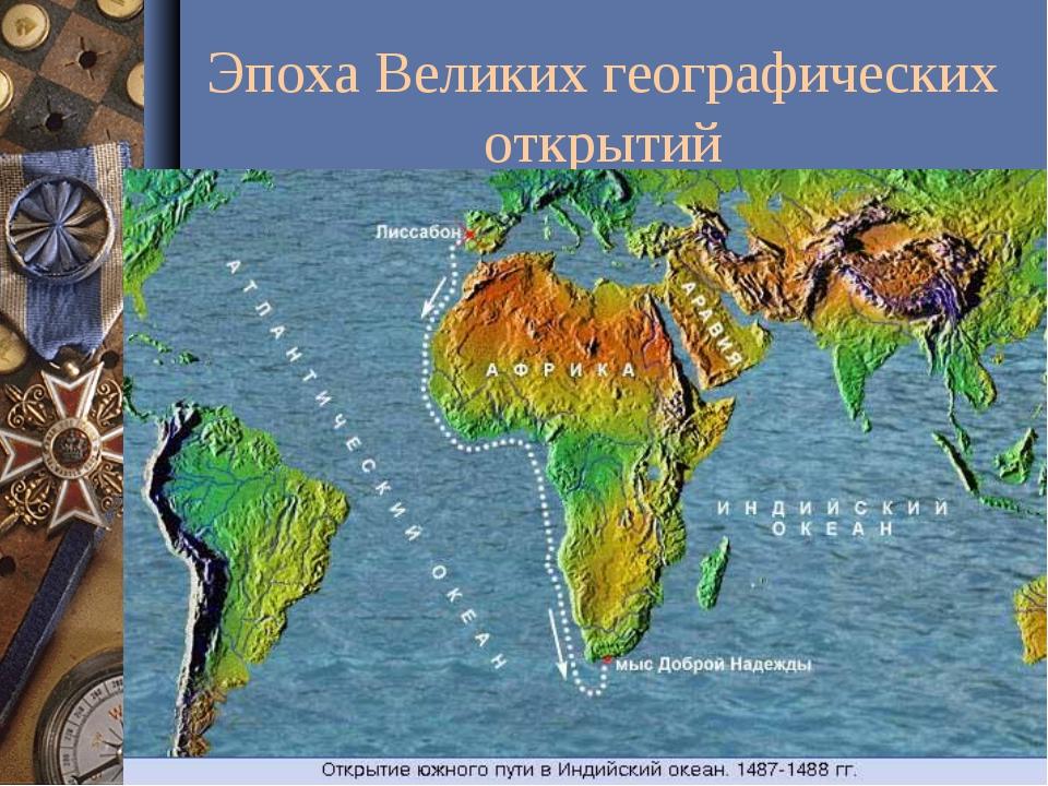 Мыс надежды где находится на карте