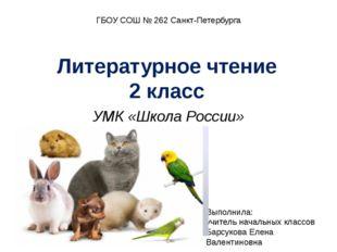 Литературное чтение 2 класс УМК «Школа России» ГБОУ СОШ № 262 Санкт-Петербург