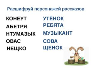 Расшифруй персонажей рассказов АБЕТРЯ КОНЕУТ НТУМАЗЫК ОВАС НЕЩКО УТЁНОК РЕБЯТ
