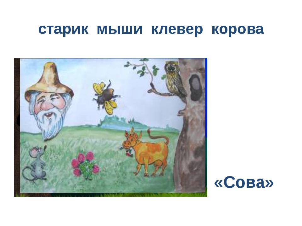 старик мыши клевер корова «Сова»