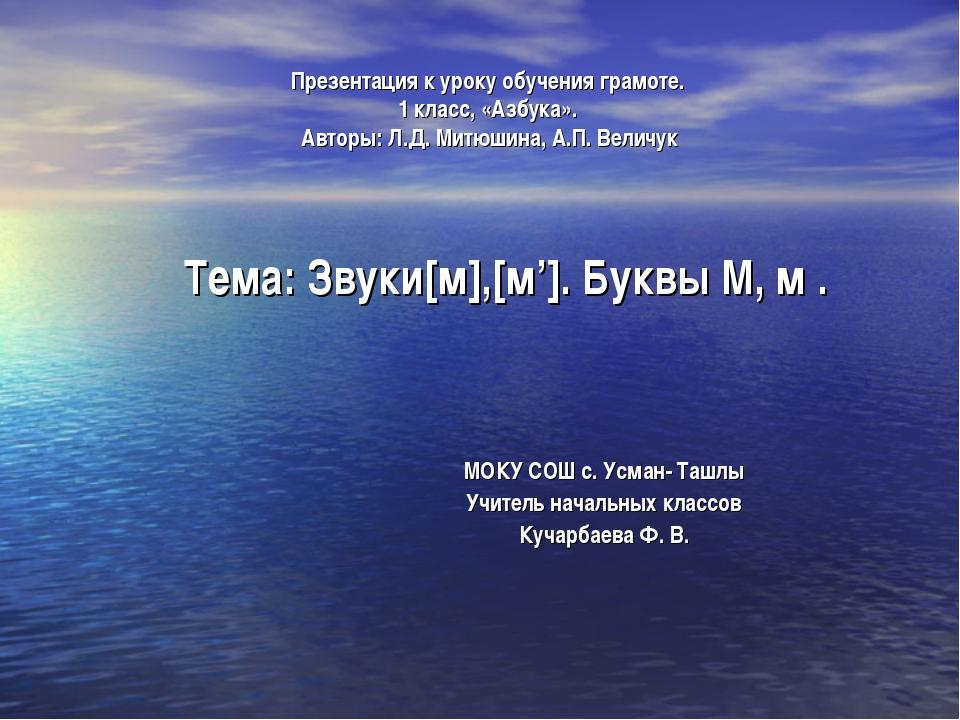Презентация к уроку обучения грамоте. 1 класс, «Азбука». Авторы: Л.Д. Митюшин...