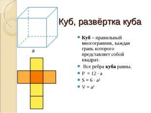 Куб, развёртка куба Куб – правильный многогранник, каждая грань которого пред