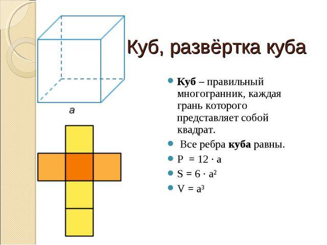 Куб, развёртка куба Куб – правильный многогранник, каждая грань которого пред...