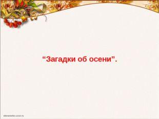 """""""Загадки об осени""""."""