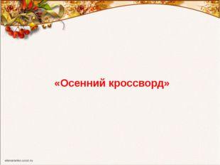 «Осенний кроссворд»