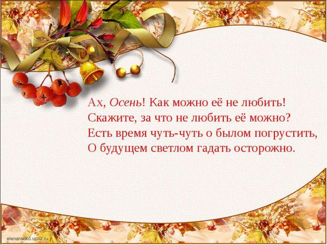Ах, Осень! Как можно её не любить! Скажите, за что не любить её можно? Есть...