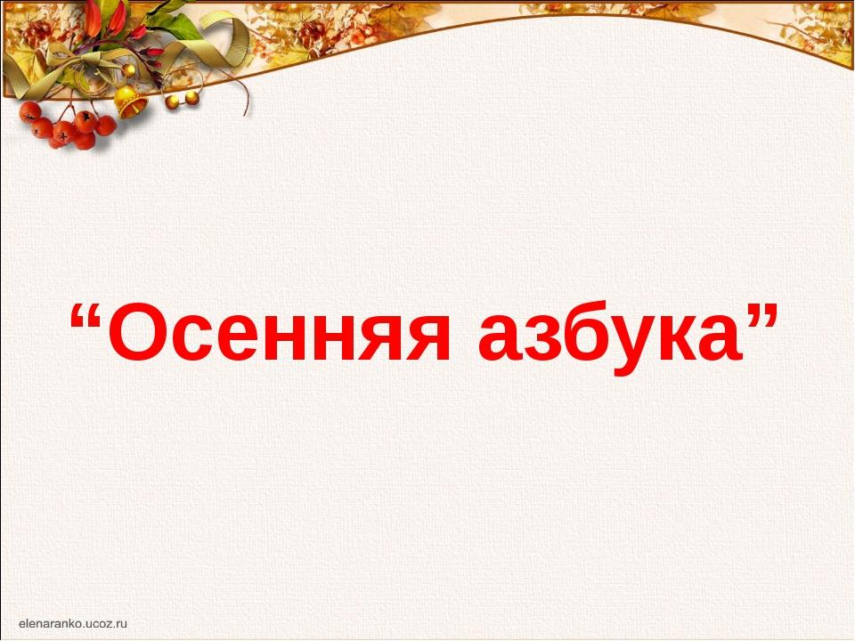 """""""Осенняя азбука"""""""