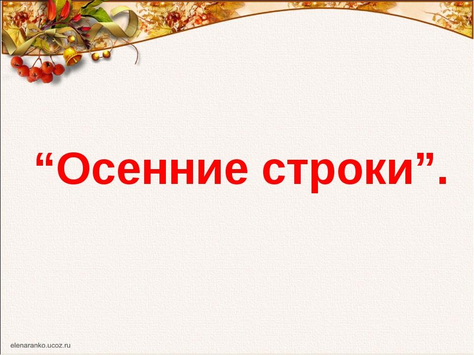 """""""Осенние строки""""."""