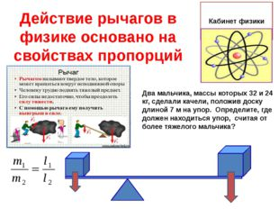 Кабинет физики Действие рычагов в физике основано на свойствах пропорций Два