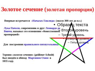 История записи пропорции 1631 г. Вильям Оутред (английский математик, изобре