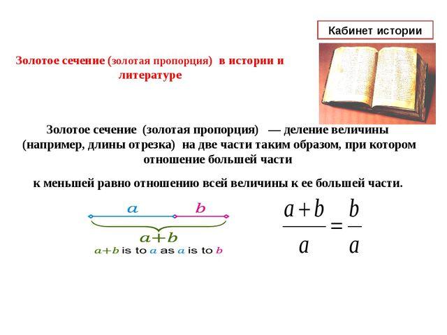 Золотое сечение (золотая пропорция) в истории и литературе Золотое сечение (з...