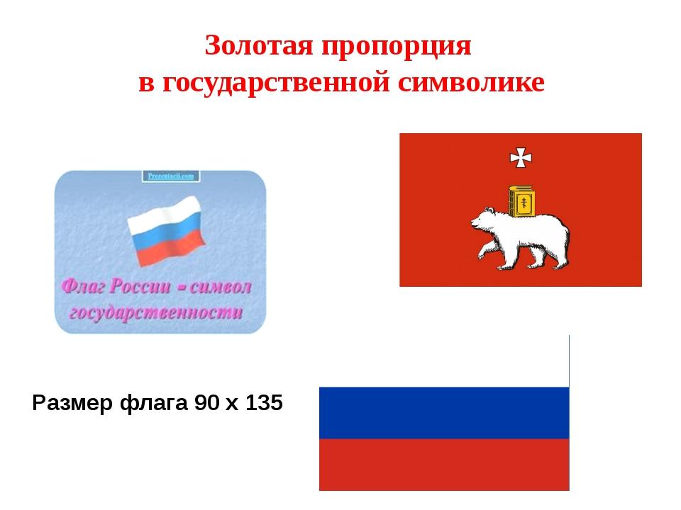 Размер флага 90 х 135 Золотая пропорция в государственной символике