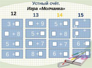 Устный счёт. Игра «Молчанка» 5 + 5 + + 7 6 + 12 13 14 6 + 15 3 + + 8 5 + 6 +
