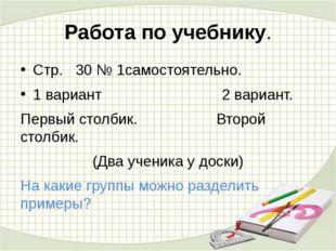 Работа по учебнику. Стр. 30 № 1самостоятельно. 1 вариант 2 вариант. Первый ст