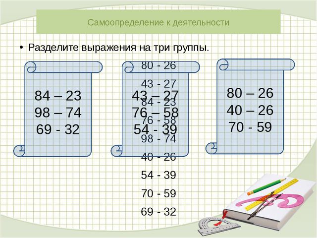 Самоопределение к деятельности Разделите выражения на три группы. 80 - 26 43...