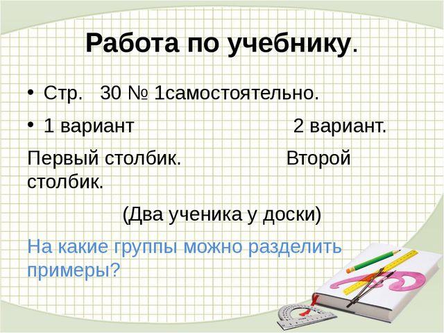 Работа по учебнику. Стр. 30 № 1самостоятельно. 1 вариант 2 вариант. Первый ст...