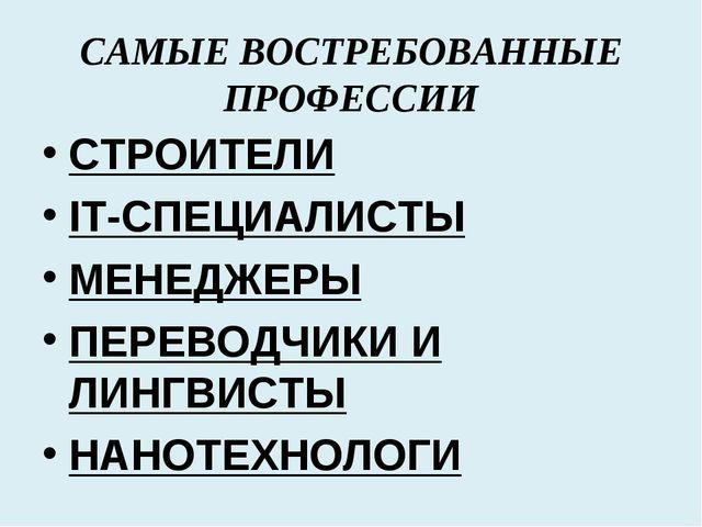 САМЫЕ ВОСТРЕБОВАННЫЕ ПРОФЕССИИ СТРОИТЕЛИ IT-СПЕЦИАЛИСТЫ МЕНЕДЖЕРЫ ПЕРЕВОДЧИК...