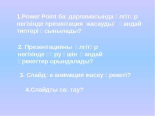 4.Слайдты сақтау? 1.Power Point бағдарламасында үлгітүр негізінде презентаци