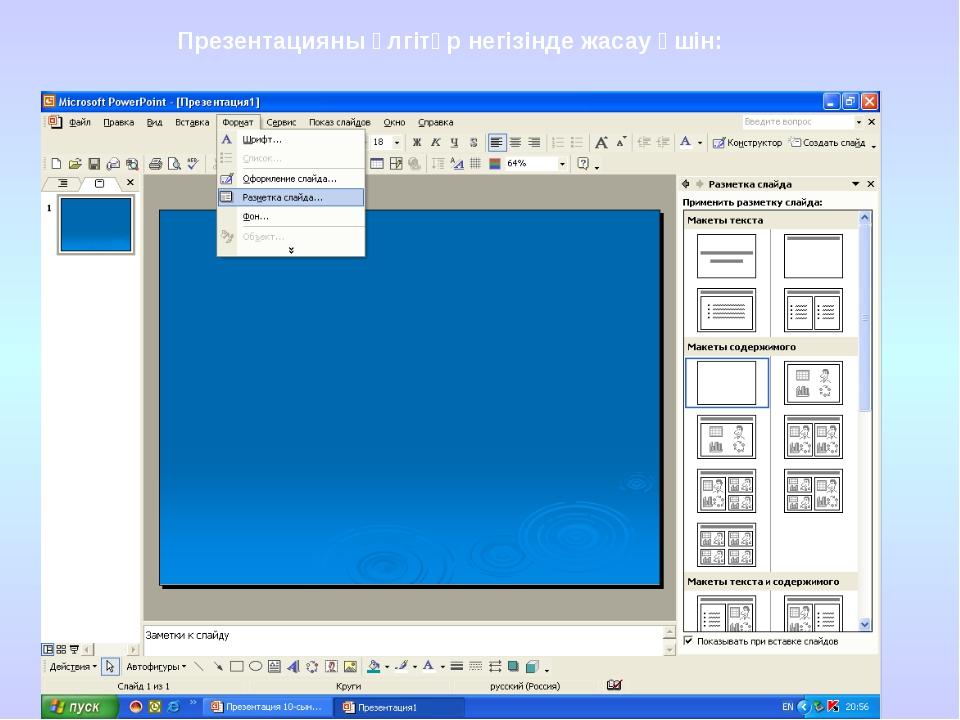 Презентацияны үлгітүр негізінде жасау үшін: 1. Формат Разметка слайда әрекеті...