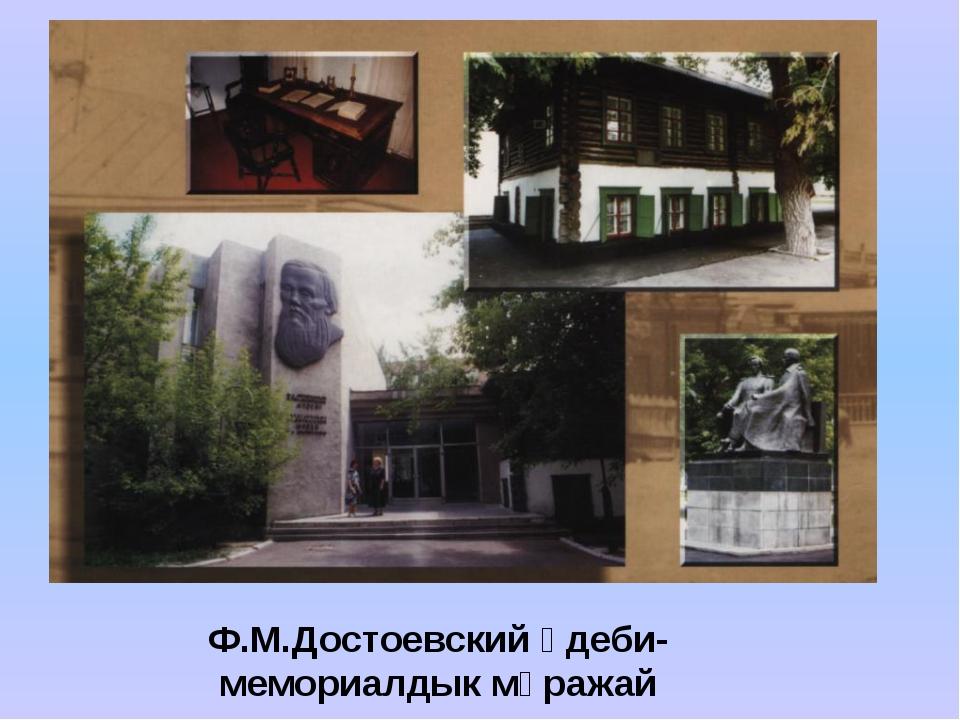 Ф.М.Достоевский әдеби-мемориалдык мұражай