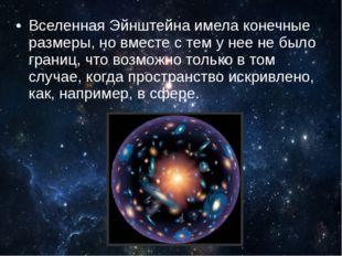 Вселенная Эйнштейна имела конечные размеры, но вместе с тем у нее не было гра