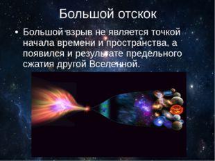 Большой отскок Большой взрыв не является точкой начала времени и пространства