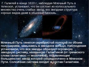 Г. Галилей в конце 1610 г., наблюдая Млечный Путь в телескоп, установил, что