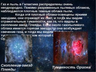Газ и пыль в Галактике распределены очень неоднородно. Помимо разреженных пыл