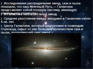 ● Исследования распределения звезд, газа и пыли показали, что наш Млечный Пут