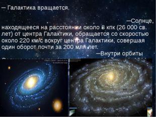 ─ Галактика вращается. ─Солнце, находящееся на расстоянии около 8 кпк (26 000